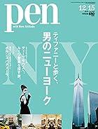 Pen(ペン) 2016年 12/15号 [ティファニーと歩く、男のニューヨーク]
