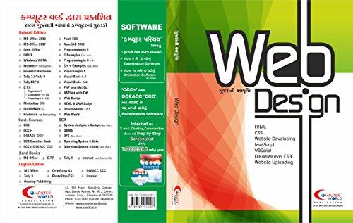 Web Design (Gujarati) (Gujarati ()