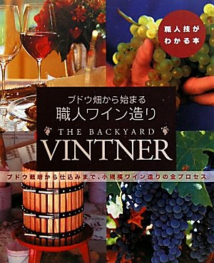 ブドウ畑から始まる職人ワイン造り―ブドウ栽培から仕込みまで、小規模ワイン造りの全プロセス (職人技がわかる本)