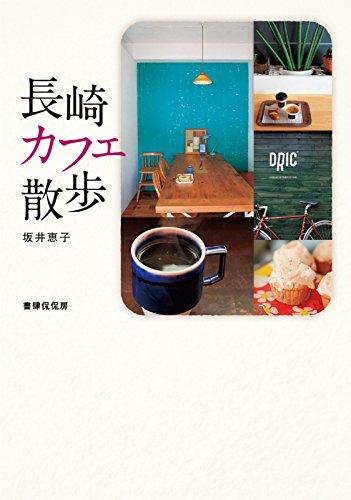 長崎カフェ散歩