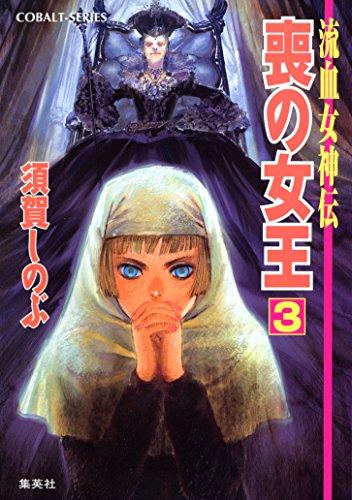 流血女神伝 喪の女王3 (集英社コバルト文庫)
