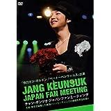 チャン・グンソク ジャパンファンミーティング [DVD]