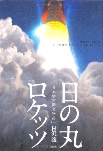 日の丸ロケッツ ~日本宇宙開発物語~