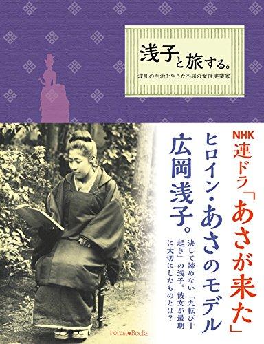 浅子と旅する。 (Forest books)