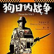 狗日的战争 1 - 狗日的戰爭 1 [Damn the War 1] | 雪夜冰河 - 雪夜冰河 - Xueyebinghe
