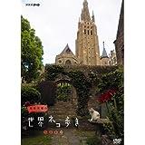 岩合光昭の世界ネコ歩き ベルギー DVD【NHKスクエア限定商品】
