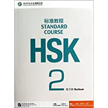 HSK Standard Course 2 - Workbook