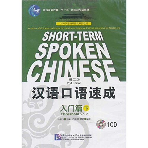 Short-term Spoken Chinese: Threshold, Vol. 2 (2nd Edition, 1 CD) (Chinese Edition)