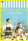オリンダのリストランテ [DVD]
