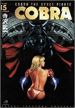Cobra, the space pirate - Salamandar Vol.1