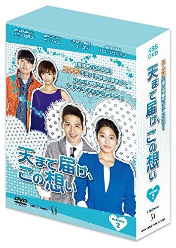 [DVD]天まで届け、この想い DVD BOX II