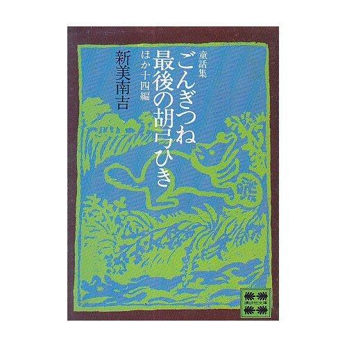 ごんぎつね/最後の胡弓ひき―ほか十四編 童話集 (講談社文庫 に 9-2)