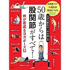 ヨガジャーナル日本版 特別編集 表紙画像