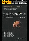 中国企业跨国并购10大案例 (《中国企业经典案例》丛书)