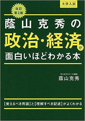 改訂第2版 大学入試 蔭山克秀の ...