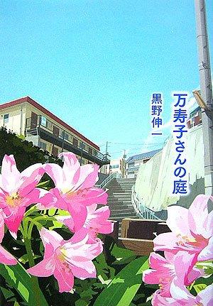 万寿子さんの庭