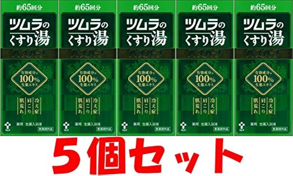 貝殻花束活発【5個セット】ツムラのくすり湯バスハーブ 650ml