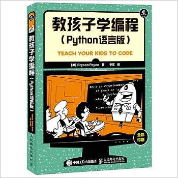 Book Teach children to learn programming language Python version(Chinese Edition)