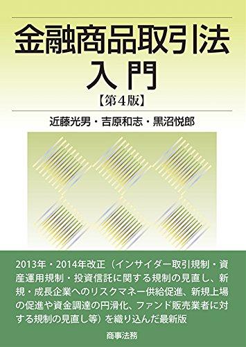 Kin'yū shōhin torihikihō nyūmon pdf