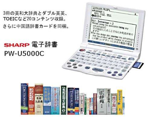 SHARP 電子辞書 PW-U5000C 本格派英語20コンテンツ+音声付中国語カードセット(リーダーズプラスOXFORDジーニアス英和大辞典新編英和活用大辞典TOEICテスト等+音声中国語カード)PW-A8500 PW-A8600 PW-A8700 PW-A8800 PW-V8900 の大学生協強化版 B0064GO6N6