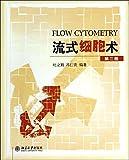 流式细胞术(第2版)