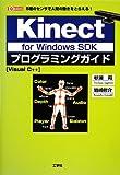 Kinect for Windows SDKプログラミングガイド―5種のセンサで人間の動きをとらえる! Visual C++ (I/O BOOKS)