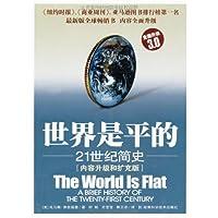 世界是平的:21世纪简史(内容升级和扩充版)