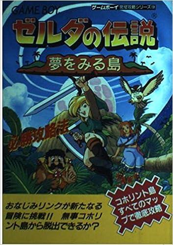 の 島 ゼルダ 攻略 みる 伝説 夢 を ゼルダの伝説夢をみる島スイッチ攻略wiki