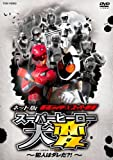 Sci-Fi Live Action - Kamen Rider X Super Sentai Super Hero Taihen Hannin Wa Dareda?! (Net Version) [Japan DVD] DSTD-3454