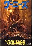 The Goonies (Kadokawa Bunko (6227)) (1985) ISBN: 404272602X [Japanese Import]