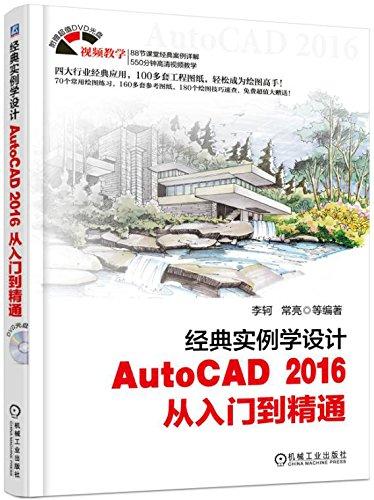 Read Online 经典实例学设计 AutoCAD 2016 从入门到精通(附光盘) PDF