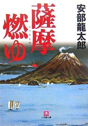 薩摩燃ゆ (小学館文庫)