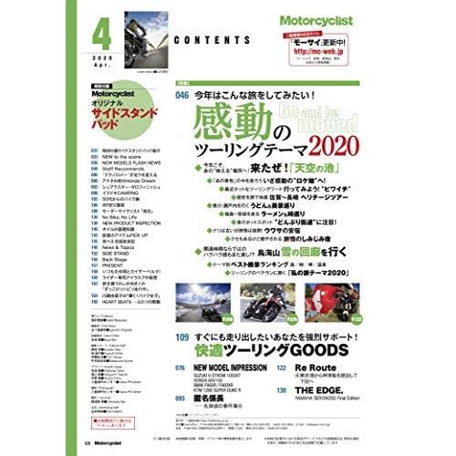 Motorcyclist 2020年4月号 付録