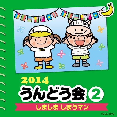 Takahisa Nakau / Aya Kikuoka / Toshihiko Shinzawa - 2014 Undokai 2 Shimashima Shimauman [Japan CD] COCE-38413