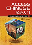 Access Chinese, Book 2, Liu, Jun, 0077572173