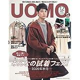 UOMO 2020年12月号