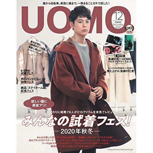 UOMO 2020年12月号 表紙画像