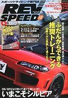 REV SPEED (レブスピード) 2012年 12月号 [雑誌]