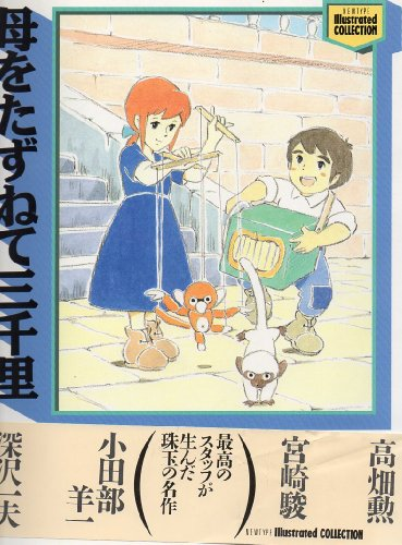 Samurai 3000 Collection - 3000 Leagues in Search of Mother Newtype Illustrated Collection Book