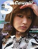 S Cawaii!(エスカワイイ) 2017年 05 月号