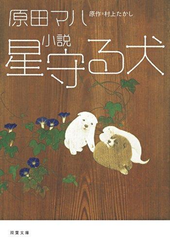 小説 星守る犬 (双葉文庫)