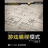 游戏编程模式 (游戏设计与开发)
