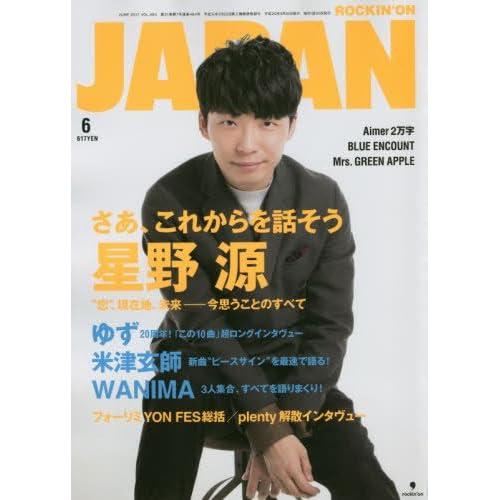 ROCKIN'ON JAPAN 2017年6月号 表紙画像
