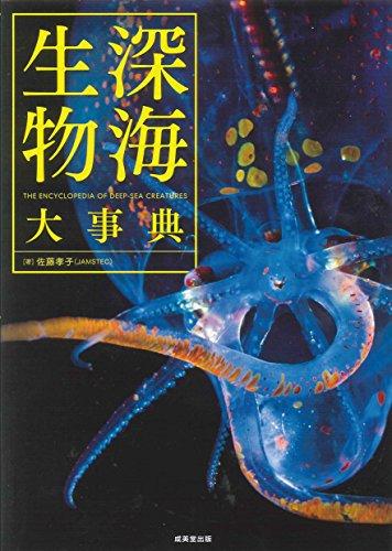 深海生物大事典の商品画像