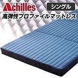 Achilles/アキレス マットレス 三折れ 10cm厚 プロファイル加工 硬質バランスマットレス (シングル)