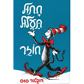 The Cat in the Hat Comes Back (Hebrew) Chatul Taalul Chozer