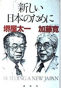 Hardcover Atarashii Nihon no tame ni (Japanese Edition) [Japanese] Book