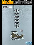 中华典故故事 (中华国学百部)