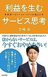 世界一のメートル・ドテルが教える 利益を生むサービス思考 (光文社新書)