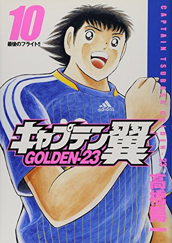 CAPTAIN TSUBASA GOLDEN-23 Vol.10 [ Young Jump Comics ] [ In Japanese ]